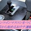 BVEワンコインマスコンをつくる(3)