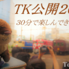TK公開2017 ~30分で楽しんできました~