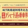 トップページ|地下鉄開通90周年記念キャンペーン